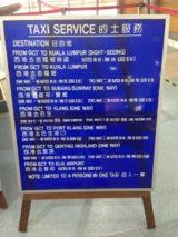 Preise Taxen am Terminal