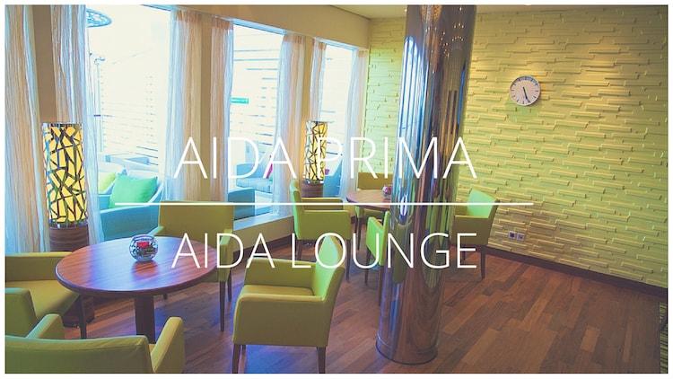 AIDAprima: AIDA Lounge - exklusiver und privater Bereich für Suitengäste