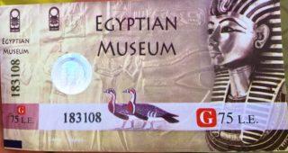 aegyptisches-museum-eintrittskarte