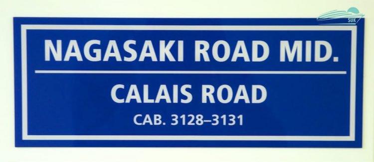 Nagasaki Road - Die Hauptstrasse im Bauch der AIDA prima